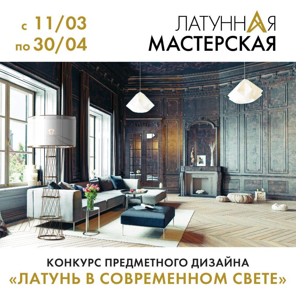 Латунная мастерская объявляет открытый конкурс предметного дизайна «Латунь в современном свете»