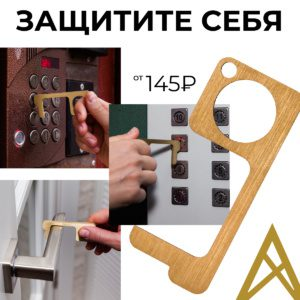 Гигиеничный латунный ключ от 145 руб.