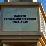 Памяти Героев-Энергетиков