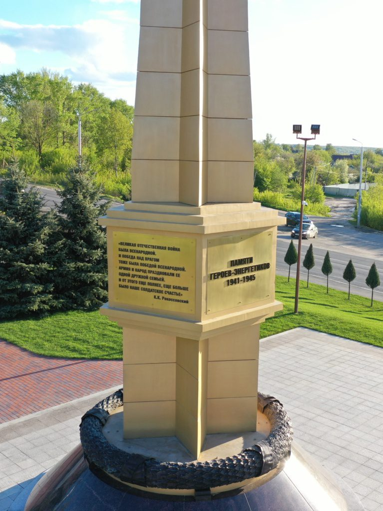 BRASS MEMORIAL FOR THE 75TH VICTORY ANNIVERSARY